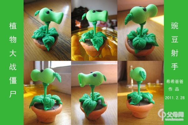 【我爱diy】橡皮泥作品集-小人和植物大战僵尸系列