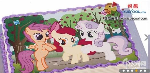 可爱的小马蛋糕 - 父母网论坛