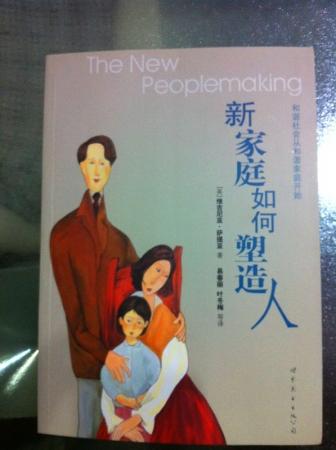 亲子交流四月读书——正是读书好时节之母女共读图片