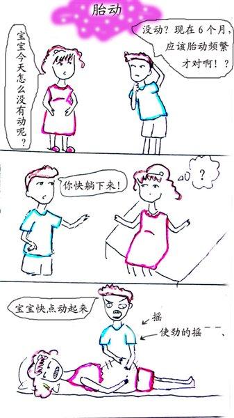 大肚子时候自己画的漫画~见笑啦 ~;