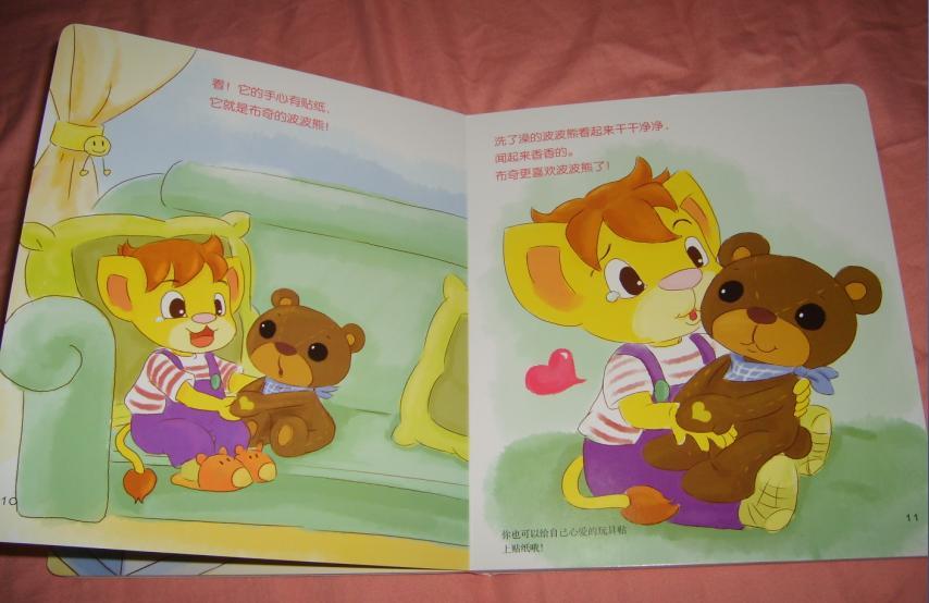 日记封面设计手绘熊