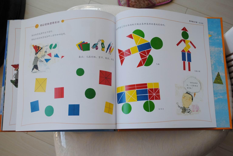 图形成空间类:《阿锤和阿蛋愉快的一天——空间概念》,《吃了魔法图片