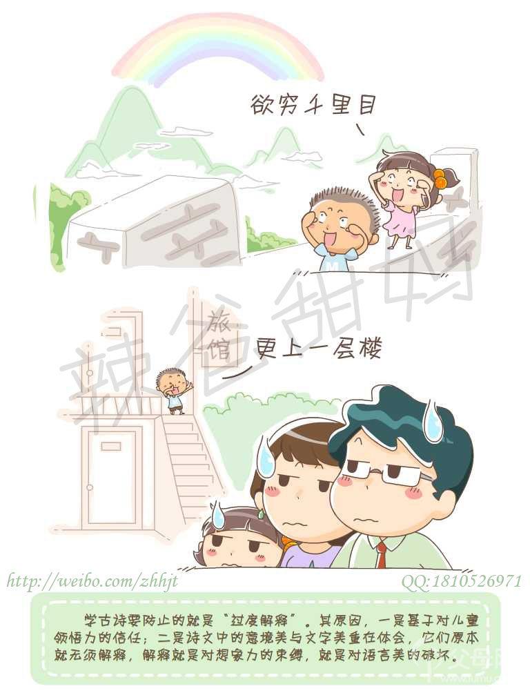 辣爸甜妈系列漫画之父母学堂(7月22号29楼有更新~)
