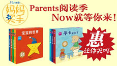 Parents阅读季让你惠尖叫