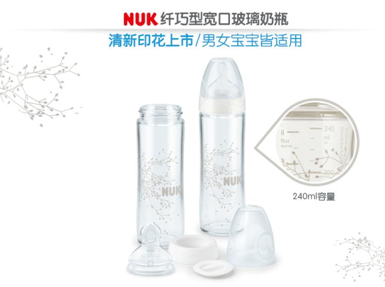 NUK纤巧型宽口奶瓶